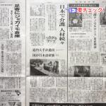 北海道新聞_①