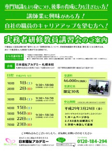 0216_実務者教員チラシ_3校 最終