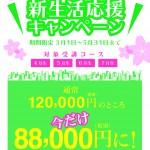 0227_新生活応援キャンペンチラシ
